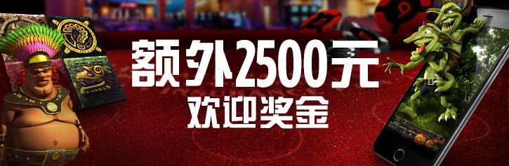 2500元