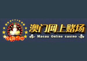 澳门网上赌场Macau