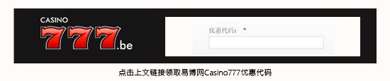 Casino777优惠代码