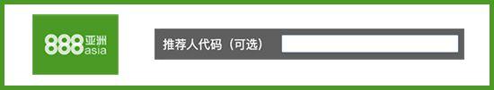 使用888亚洲推荐人代码获得首存红利